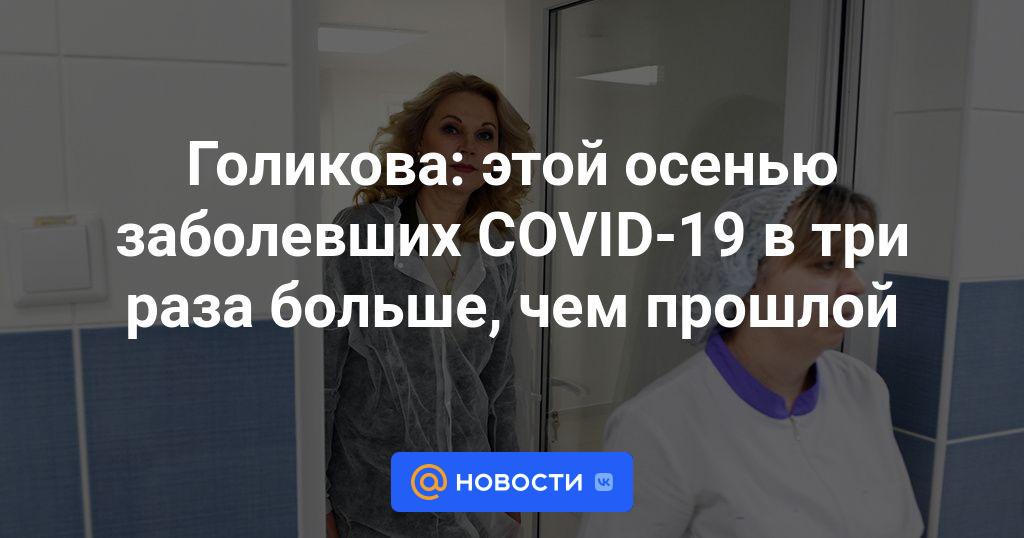 Голикова: этой осенью заболевших COVID-19 в три раза больше, чем прошлой