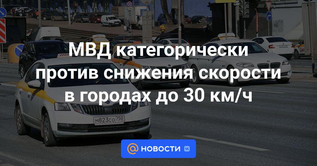 МВД категорически против снижения скорости в городах до 30 км/ч