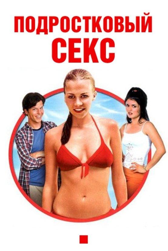 подростковый секс смотреть фильм онлайн скачать 3