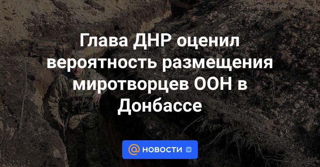 Глава ДНР оценил вероятность размещения миротворцев ООН в Донбассе