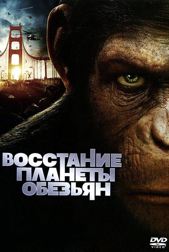 смотреть фильм планета обезьян восстание
