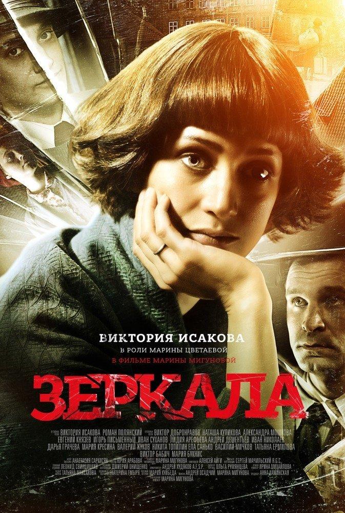 «Зеркала» (2013) - смотрите онлайн
