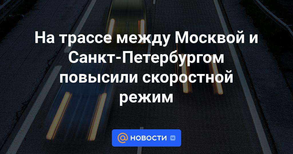 На трассе между Москвой и Санкт-Петербургом повысили скоростной режим
