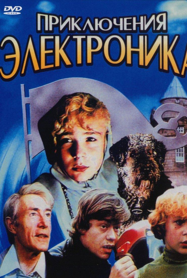 Приключения Электроника (1979) смотреть онлайн или скачать ...