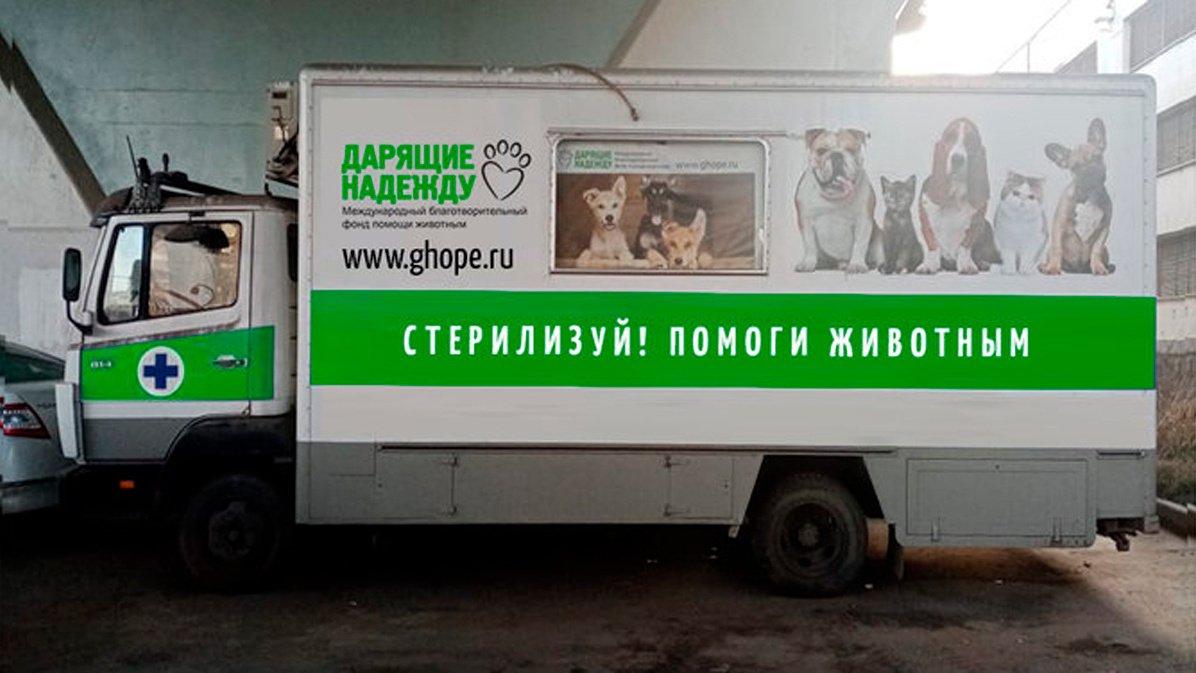 Фургончик для стерилизации