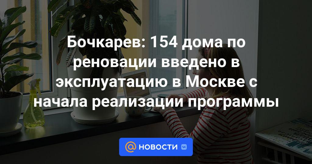 Бочкарев: 154 дома по реновации введено в эксплуатацию в Москве с начала реализации программы
