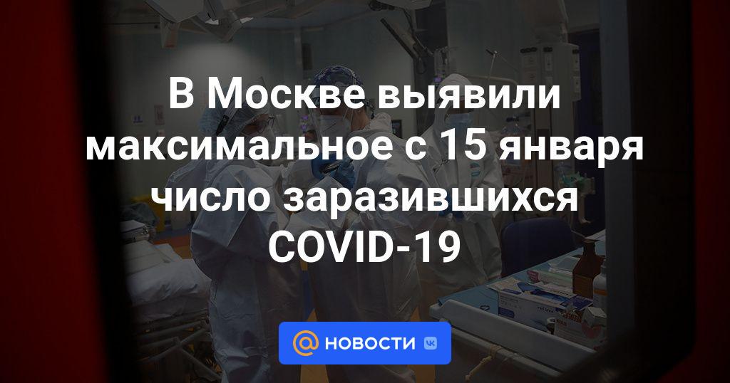 В Москве выявили максимальное с 15 января число заразившихся COVID-19
