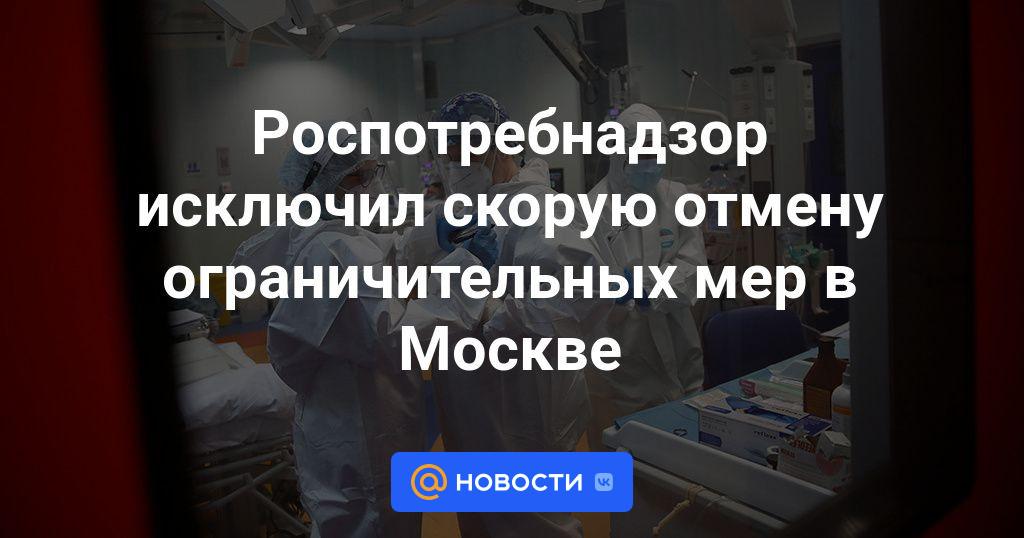Роспотребнадзор исключил скорую отмену ограничительных мер в Москве