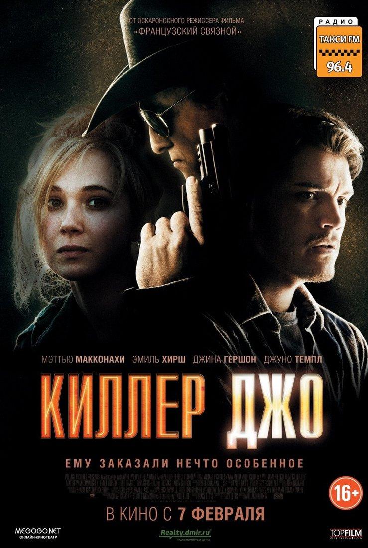 «Мамочка Я Киллера Люблю Фильм» / 2008