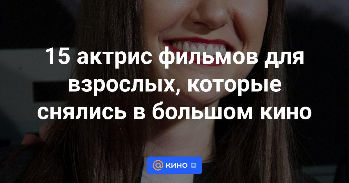 s-aktrisoy-filmov-dlya-vzroslih