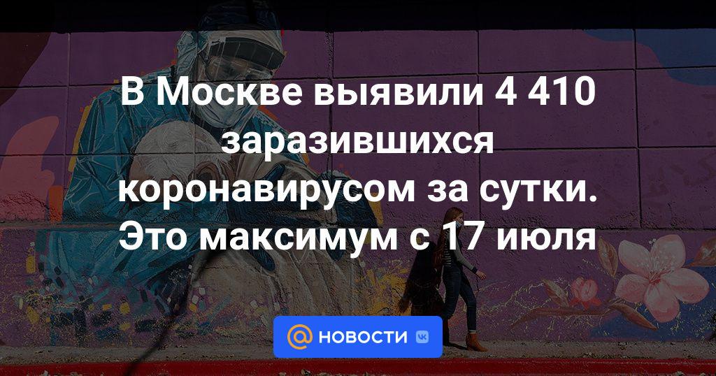 В Москве выявили 4 410 заразившихся коронавирусом за сутки. Это максимум с 17 июля