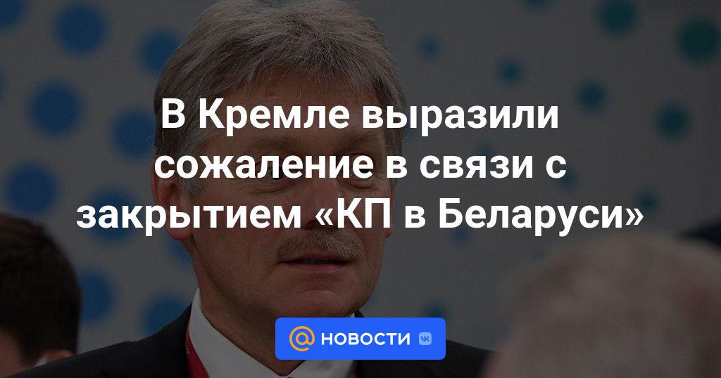 В Кремле выразили сожаление в связи с закрытием «КП в Беларуси»