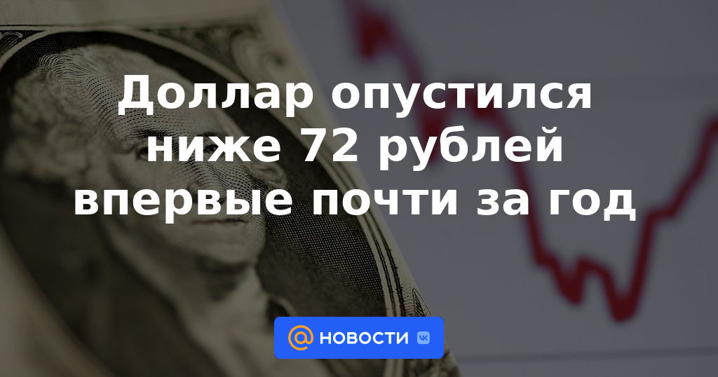 Доллар опустился ниже 72 рублей впервые почти за год