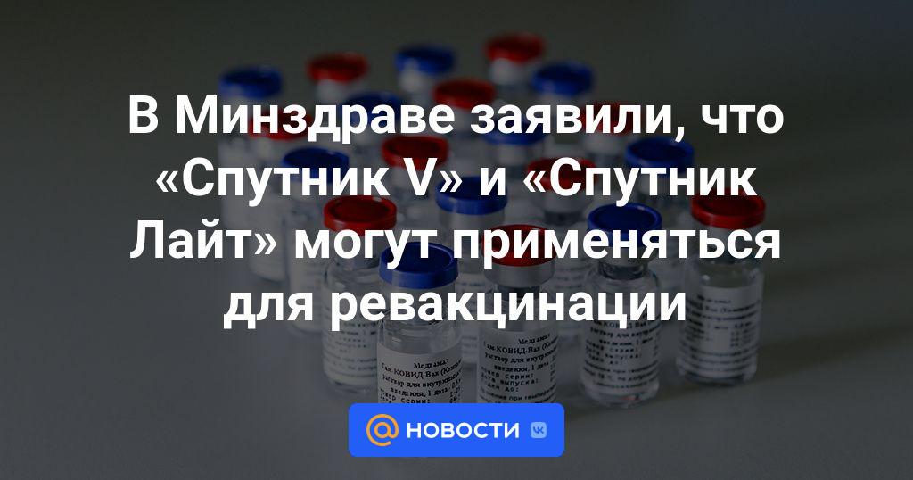 В Минздраве заявили, что «Спутник V» и «Спутник Лайт» могут применяться для ревакцинации