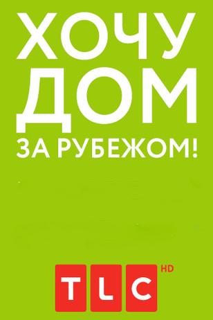 Дом за рубежом передача смотреть онлайн аппартаменты в москве купить