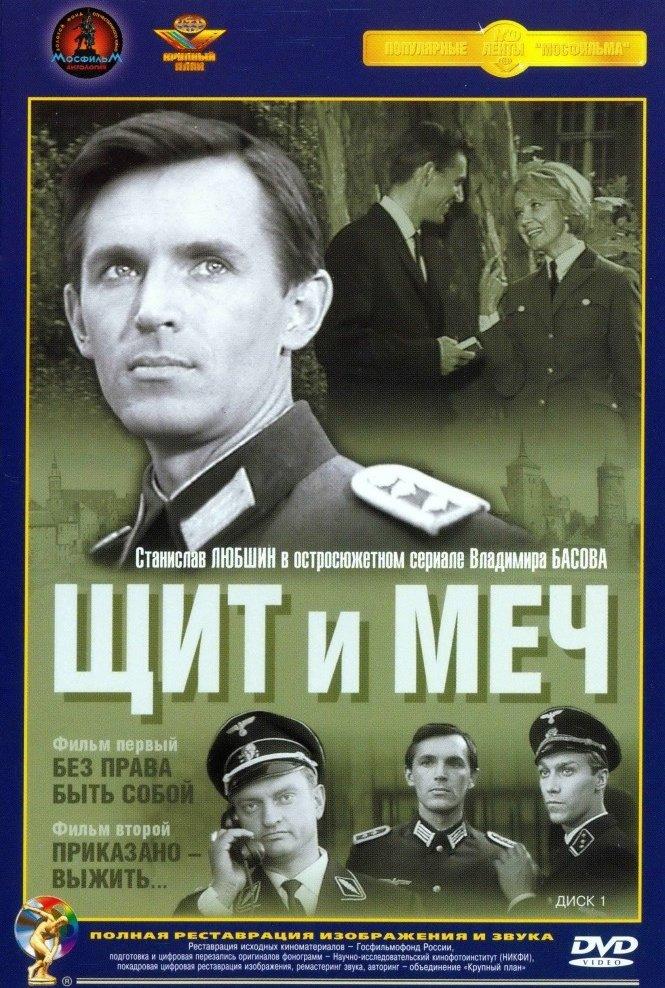Щит и меч 1968  the-cinemanet  лучший кинотеатр