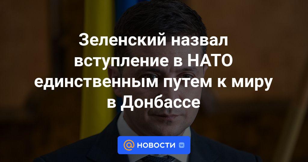 Зеленский назвал вступление в НАТО единственным путем к миру в Донбассе