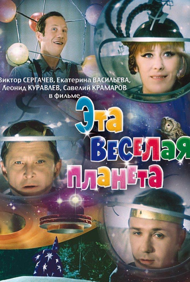 Советское кино про инопланетян и новый год