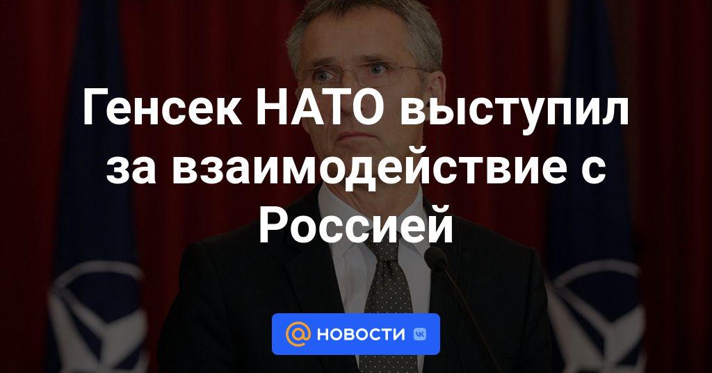 Генсек НАТО выступил за взаимодействие с Россией