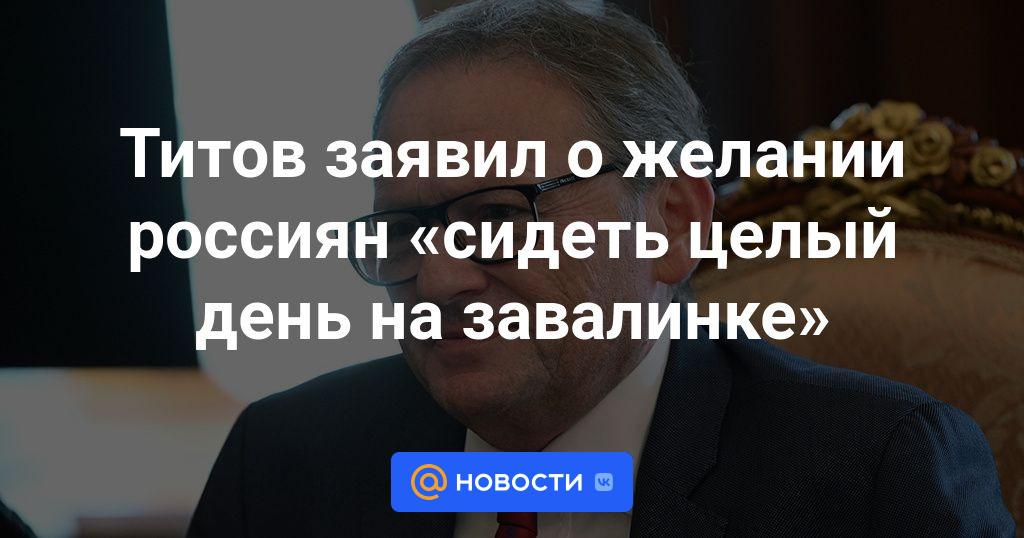Титов заявил о желании россиян «сидеть целый день на завалинке»