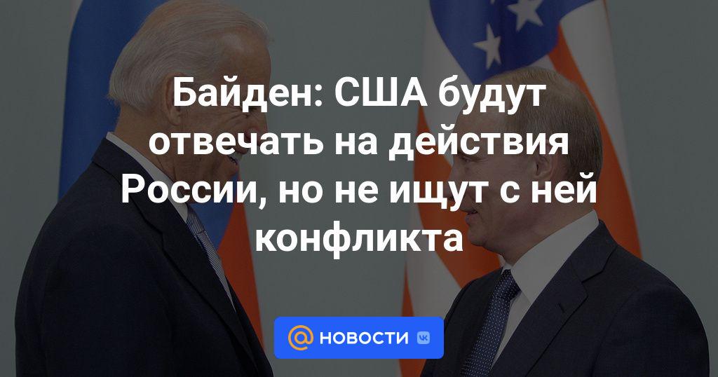 Байден: США будут отвечать на действия России, но не ищут с ней конфликта