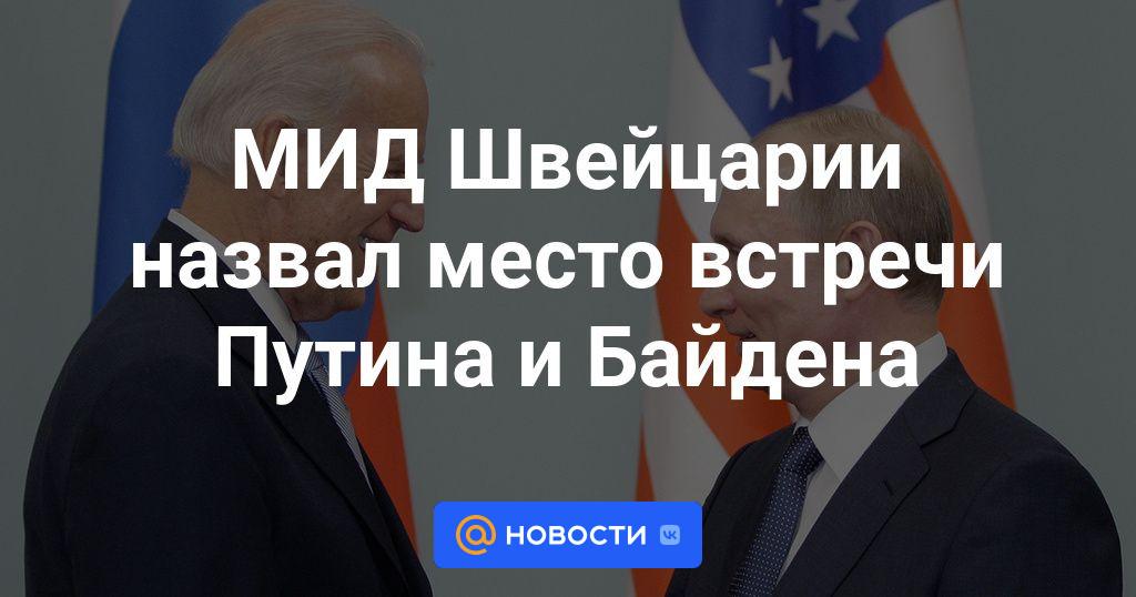 МИД Швейцарии назвал место встречи Путина и Байдена