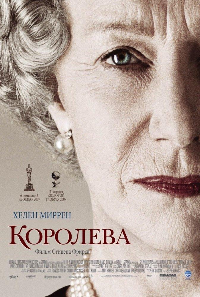 Сценарий фильма королева