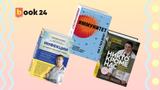 Что читать о здоровье: 7 книг об иммунитете, хитростях врачей, профилактике болезней и доказательной медицине