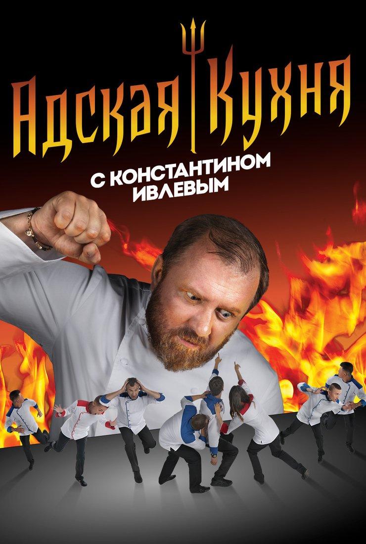 Адская кухня с Ивлевым 3 сезон 7 серия выпуск 2.10.2019