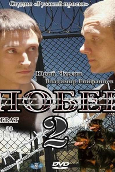 Кадры из фильма сериал побег русская версия 2 сезон смотреть