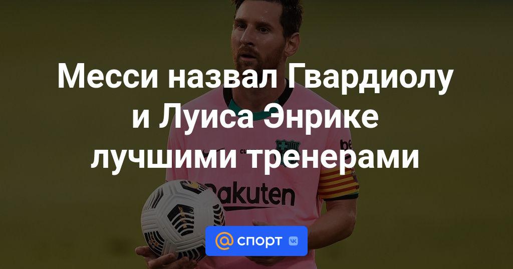 Месси назвал Гвардиолу и Луиса Энрике лучше тренерами — Новости Зарубежного футбола — Футбол