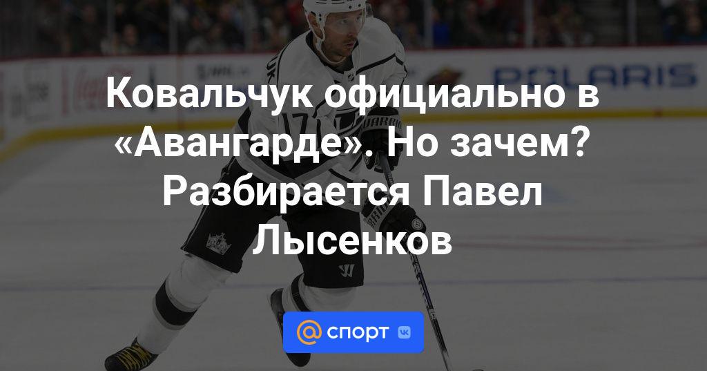 Ковальчук официально в Авангарде.  Но зачем?  Разбирается Павел Лысенков — Новости КХЛ — Хоккей