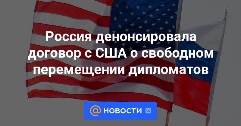 Россия денонсировала договор с США о свободном перемещении дипломатов