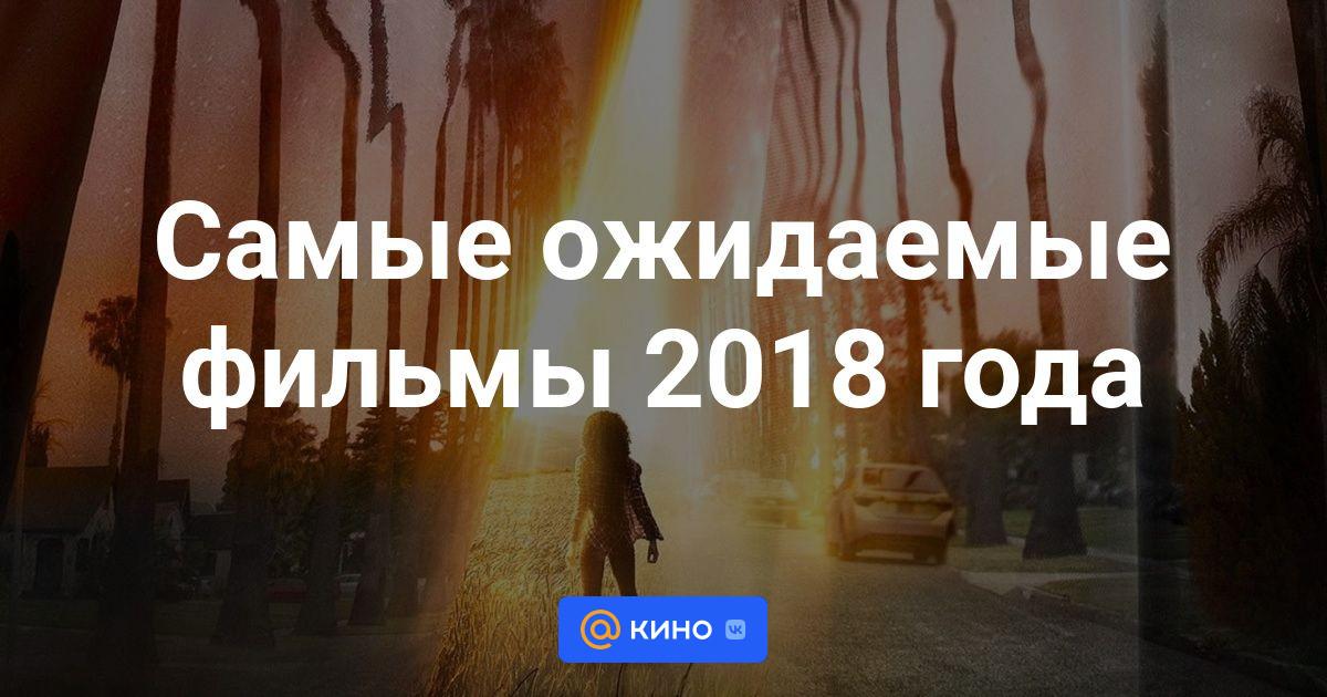 Mail ru смотреть фильмы 2018