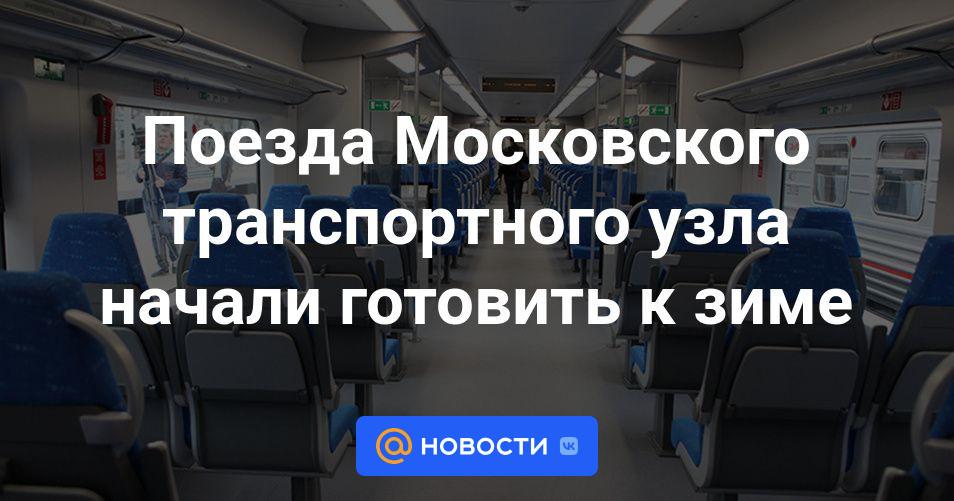 Поезда Московского транспортного узла начали готовить к зиме