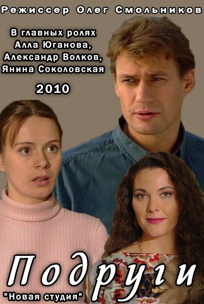 «Подружка Предательница Смотреть Онлайн Фильм» — 2015