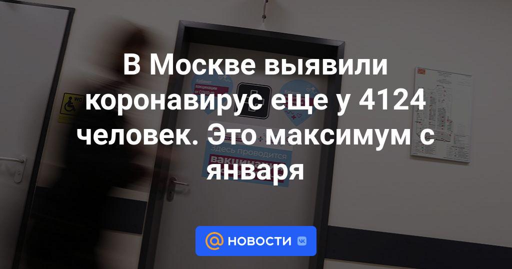 В Москве выявили коронавирус еще у 4124 человек. Это максимум с января