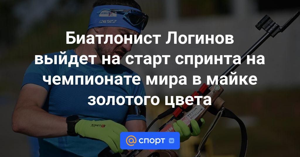 Биатлонист Логинов выйдет на старт спринта на чемпионате ...