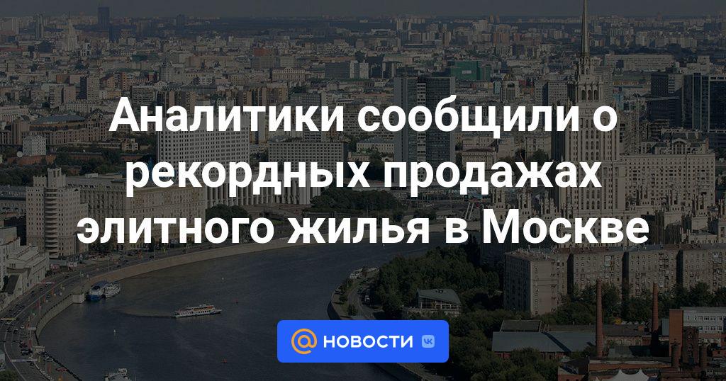 Аналитики сообщили о рекордных продажах элитного жилья в Москве