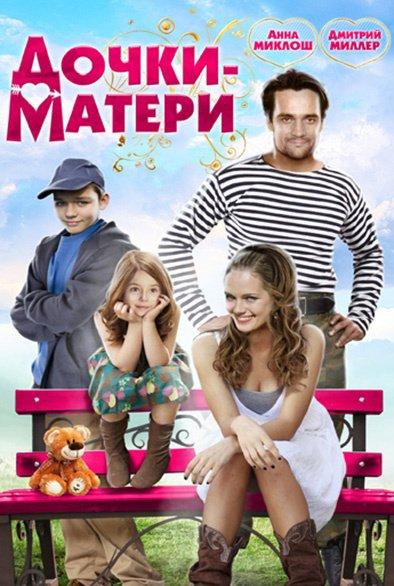 фильм любимая дочь