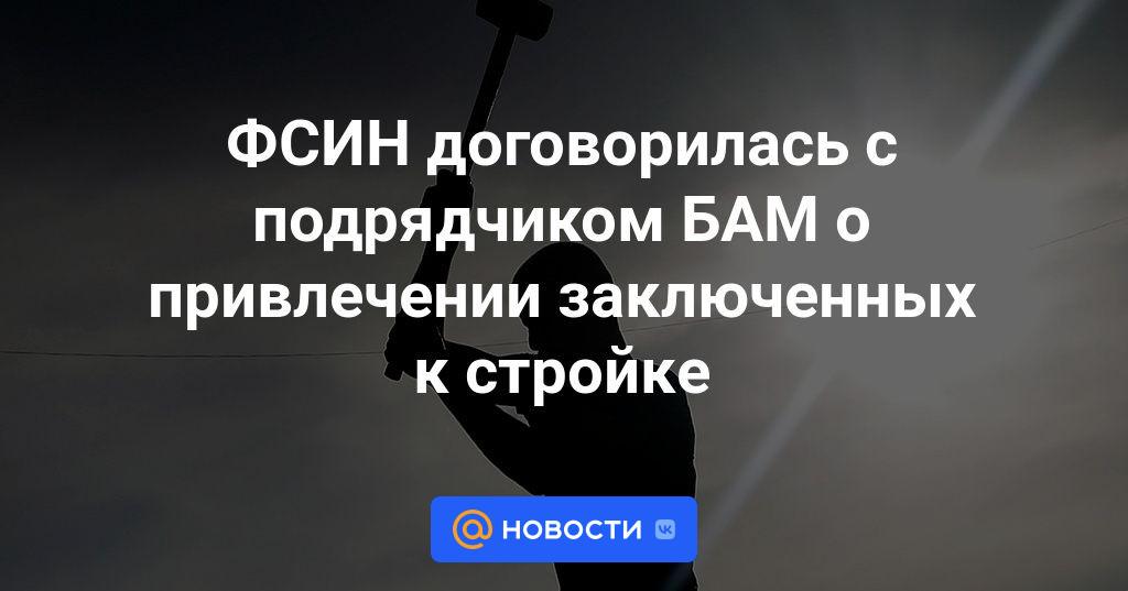 ФСИН договорилась с подрядчиком БАМ о привлечении заключенных к стройке