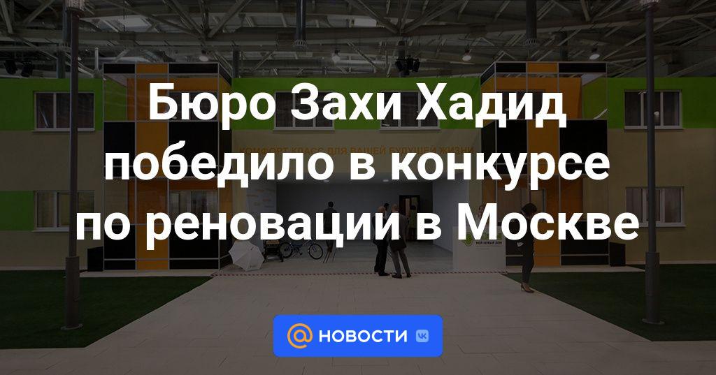 Бюро Захи Хадид победило в конкурсе по реновации в Москве