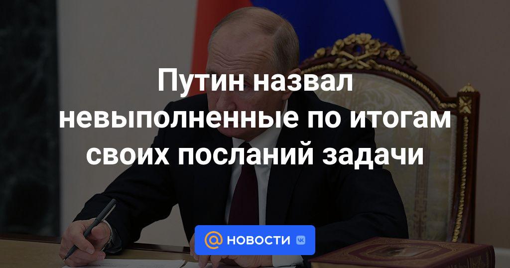 Путин назвал невыполненные по итогам своих посланий задачи