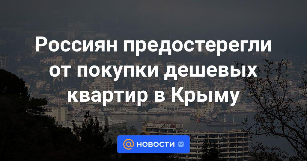 Россиян предостерегли от покупки дешевых квартир в Крыму