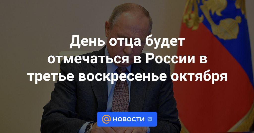 День отца будет отмечаться в России в третье воскресенье октября