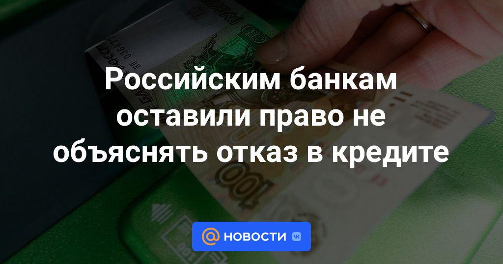 Российским банкам оставили право не объяснять отказ в кредите