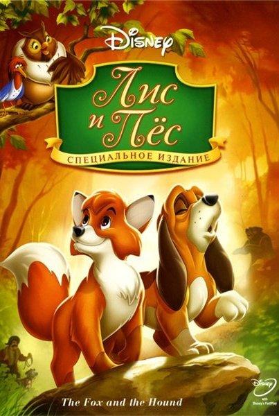 лис и пёс 3 смотреть