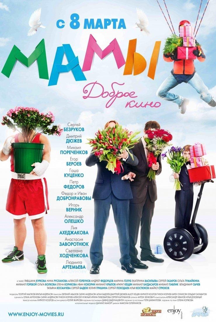 «Мамы» (2012) - смотрите онлайн бесплатно