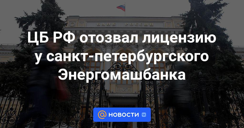ЦБ РФ отозвал лицензию у санкт-петербургского Энергомашбанка