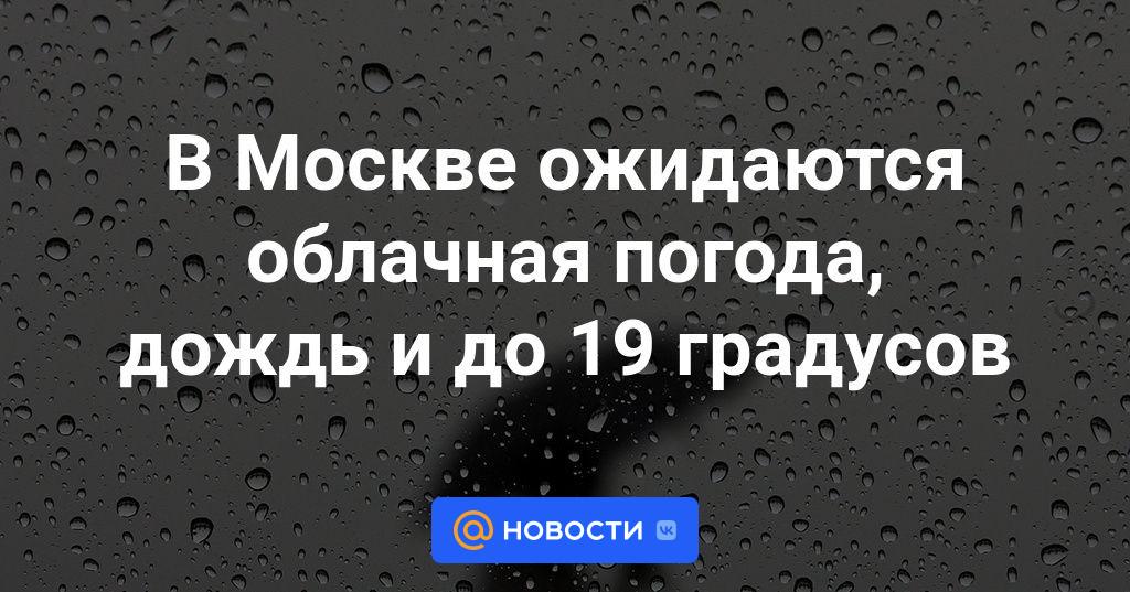 В Москве ожидаются облачная погода, дождь и до 19 градусов